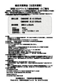 総合支援資金【生活支援費】