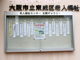 『東成俳句教室』のみなさんの作品