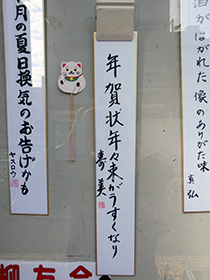 『東成柳友会』のみなさんの作品