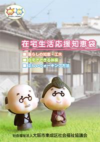 在宅生活応援知恵袋(冊子)