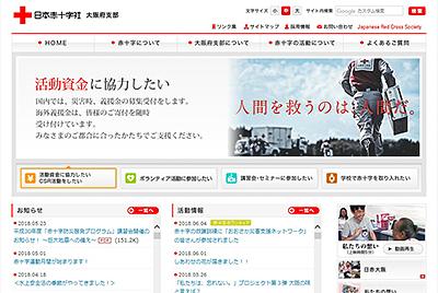 日本赤十字社トップページ