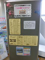 6/15〜21 「ふれ愛パンジー」作品展