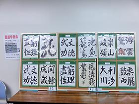 9/18~28 館内・秋のミニ作品展