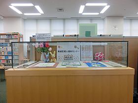 10/18〜11/20 図書館ギャラリー展示