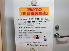 11/15 初めての『川柳体験講座』