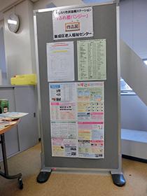 「ふれ愛パンジー」作品展