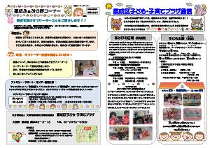 東成区子ども・子育てプラザ通信6月号[平成30年06月発行]