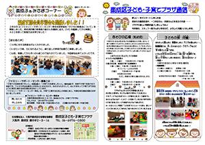 東成区子ども・子育てプラザ通信4月号[2019年4月発行]