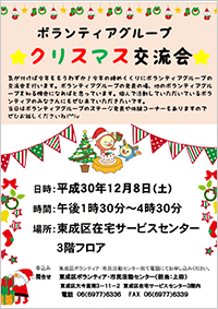 ボランティアグループクリスマス交流会