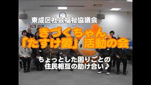 きづくちゃん「たすけ愛」活動の会の紹介動画