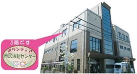 東成区ボランティア・市民活動センター