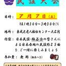 梅若会・民謡大会<br>7月7日(土) 13時30分〜