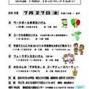 夏まつり子ども色々体験<br>世代間交流!!