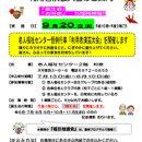 演芸大会 <br>9月20日(木)10時~ <br>東成区老人センター2階