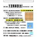 12月8日(土)<br>こども将棋教室&<br>三世代将棋大会