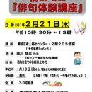 初めての『俳句体験講座』<br>2月21日(木)