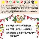 12月8日(土)13:30~<br>ボランティアグループ<br>クリスマス交流会