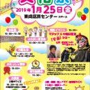1月25日(金)<br>第14回<br>東成いきいきシニア文化祭