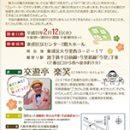 2月12日(火)14時~<br>平成30年度<br>社会福祉講演会開催