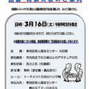 3/16 第30回大阪城南<br>ロータリークラブ会長杯<br>囲碁・将棋大会