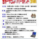 9月 パソコン講座 PDF<br>世界一やさしいパワーポイント<br>9月3.10.17.24(各火曜日)