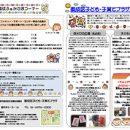 プラザ通信 11月号発行