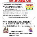 2/19開催 老人クラブ主催 「演芸大会」