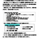 """老人福祉センター<br>""""開館に向けて""""<br>一部利用再開(6月19日〜)"""