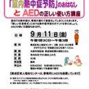 9月11日開催<br>「室内熱中症講座」