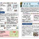 プラザ通信 8月号発行